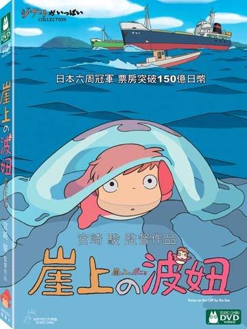 【宮崎駿卡通動畫】崖上的波妞(雙碟)DVD