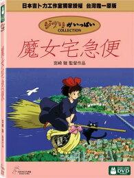 【宮崎駿卡通動畫】魔女宅急便DVD