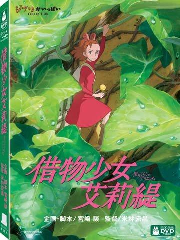 【宮崎駿卡通動畫】借物少女艾莉緹DVD
