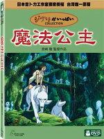 霍爾的移動城堡vs崖上的波妞周邊商品推薦【宮崎駿卡通動畫】魔法公主DVD