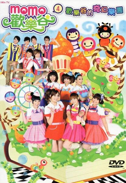 MOMO歡樂谷4-歡樂谷的奇幻樂園 DVD+CD