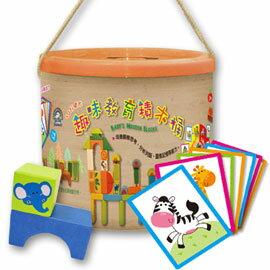 牛津家族 趣味教育積木桶(限量出清)-Baby's