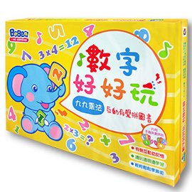 Bobea磁貼樂園-數字好好玩 - 互動有聲拼圖~「本產品通過ST安全玩具檢測」