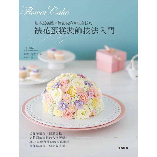 裱花蛋糕裝飾技法入門 基本蛋糕體擠花裝飾組合技巧