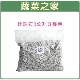 【蔬菜之家001-AA73】珍珠石3公升分裝包