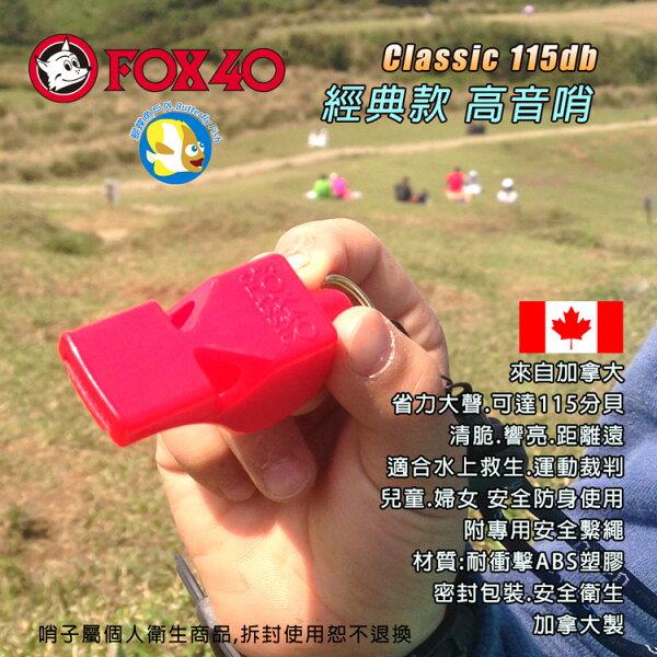 [加拿大Fox40]Class經典款紅115分貝無滾珠口哨安全哨裁判哨狐狸哨;