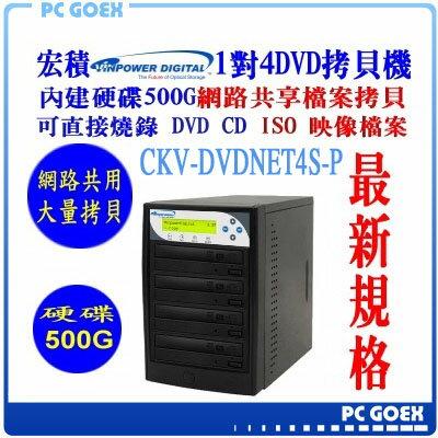 ☆軒揚Pc goex☆ 宏積COPYKING CKV-DVDNET4S-P 硬碟1對4DVD光碟網路共用 拷貝機 對拷機 燒錄ISO檔 內建硬碟500G外接USB3.0