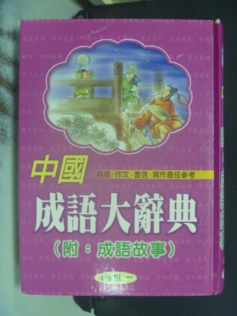 【書寶二手書T7/字典_HPS】中國成語大辭典_附成語故事_世一編輯部