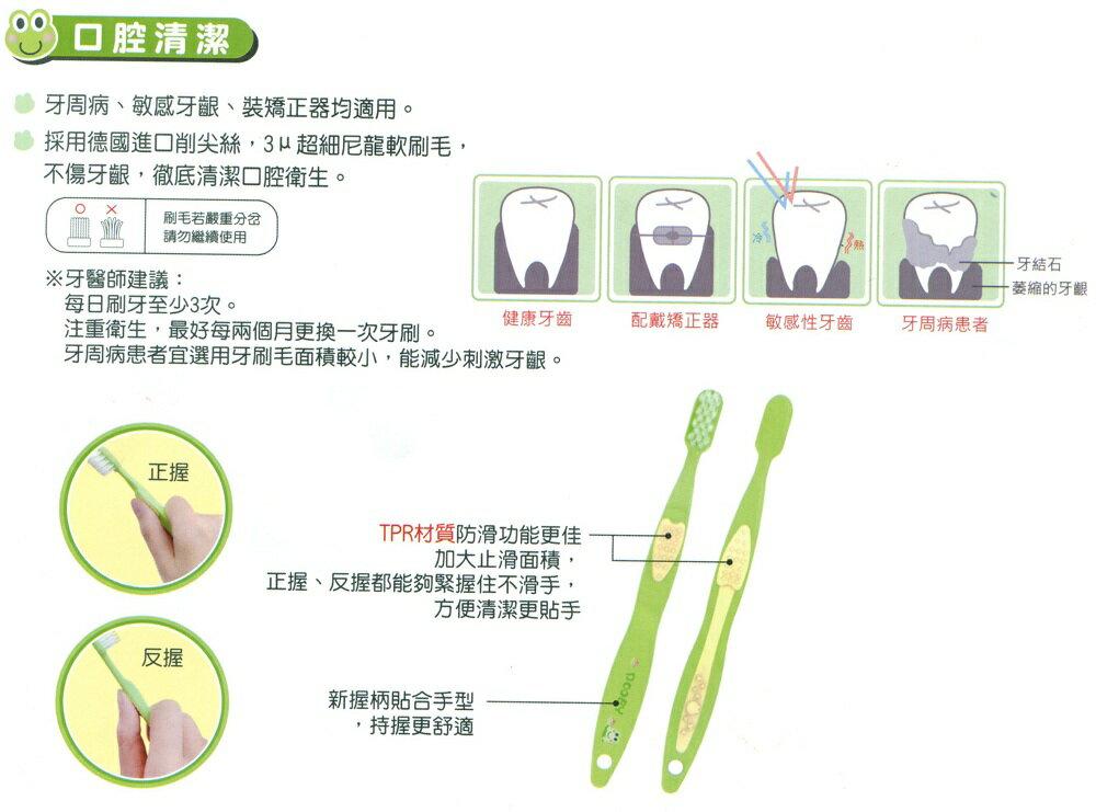大眼蛙 新零刺激雙面止滑牙刷(牙周病專用)