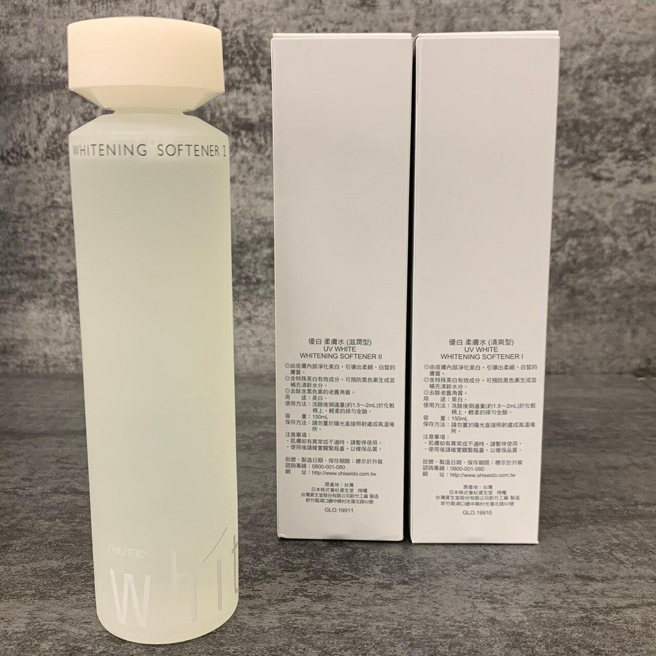 SHISEIDO 資生堂 優白 柔膚水 150ml (清爽型 / 滋潤型)◐香水綁馬尾◐