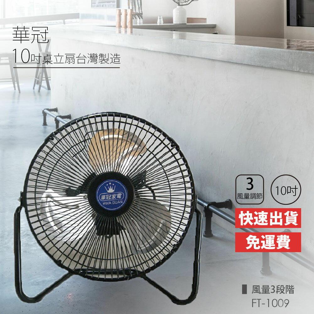 【華冠】MIT  10吋鋁葉工業桌扇  強風電風扇 FT-1009