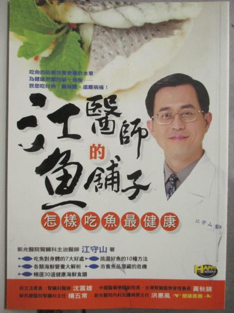 ~書寶 書T3/養生_HBN~江醫師的魚舖子~怎樣吃魚最健康_江守山