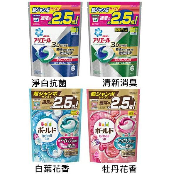 日本P&G 第三代3D洗衣膠球 白葉花香 / 淨白抗菌 / 清新消臭 / 牡丹花香 44入 / 包◆德瑞健康家◆ 0