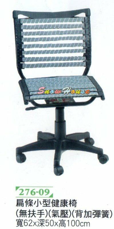 ╭~雪之屋居家 館~╯P297~21 背加彈簧氣壓式無扶手扁條小型健康椅  辦公椅  電腦