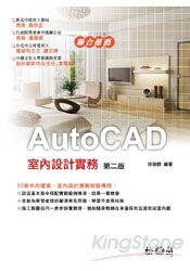 AutoCAD室內 實務第二版