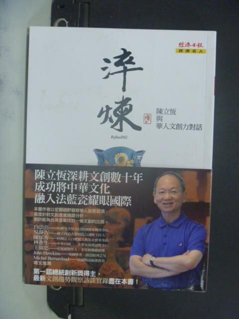 【書寶二手書T9/財經企管_NAG】淬煉:陳立恆與華人文創力對話_陳立恆
