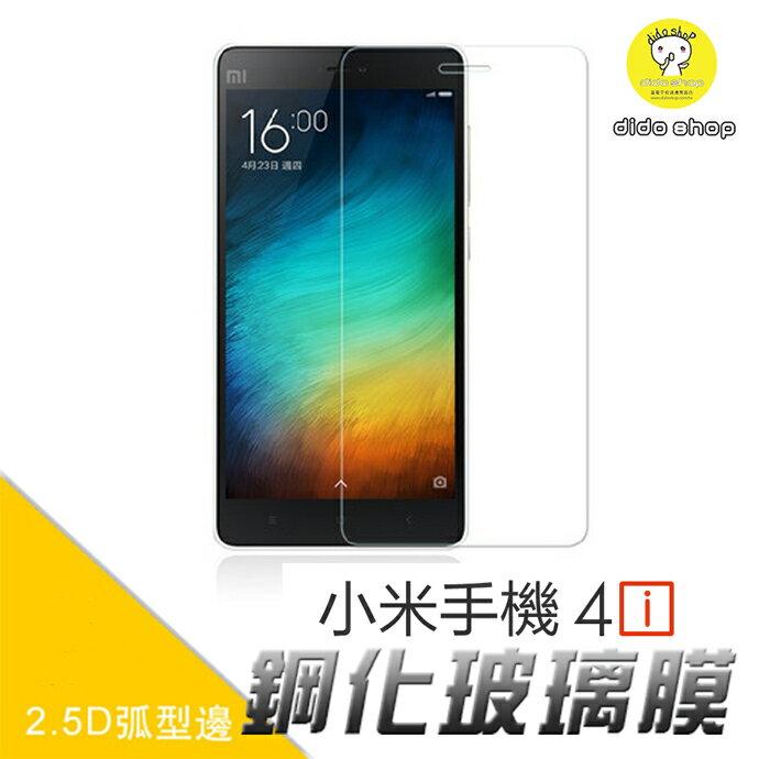 小米4i 米4i 鋼化玻璃膜 手機鋼化膜 手機保護貼(MM019-3)