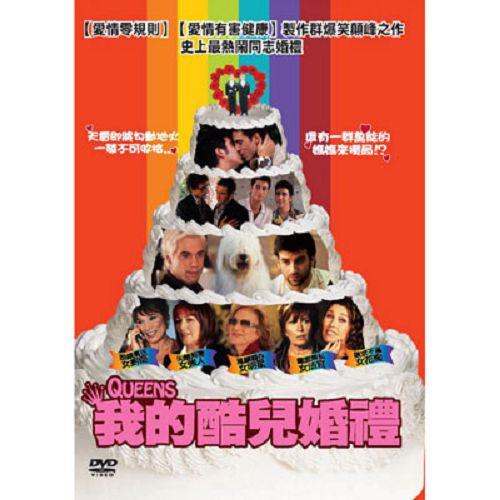 我的酷兒婚禮DVD