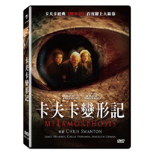 卡夫卡變形記DVD
