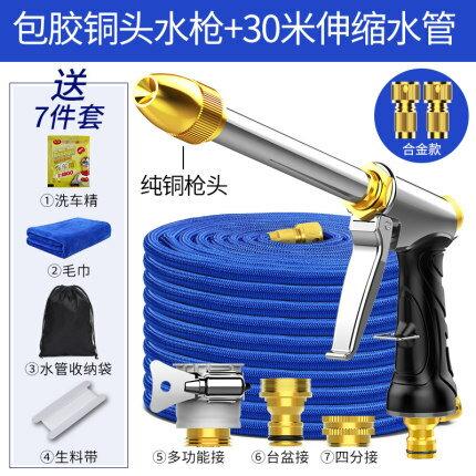 洗車水槍搶高壓家用汽車神器伸縮水管軟管強力增壓噴頭沖洗自來水『xxs11957』