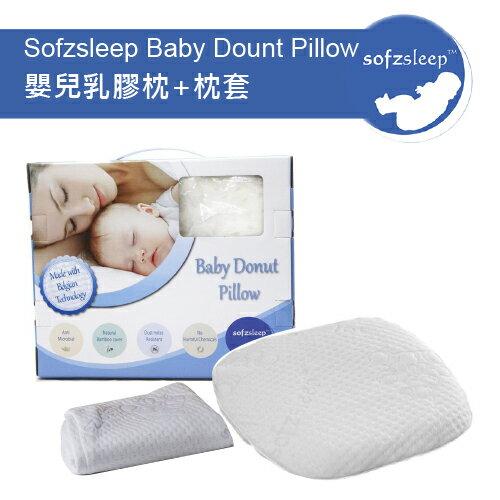 【本月組合81折】新加坡【Sofzsleep】嬰兒乳膠枕 Baby Dount Pillow+替換枕套(1入)