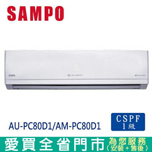 SAMPO聲寶12-16坪1級AU-PC80D1 / AM-PC80D1變頻冷專分離式冷氣_含配送到府+標準安裝【愛買】 - 限時優惠好康折扣