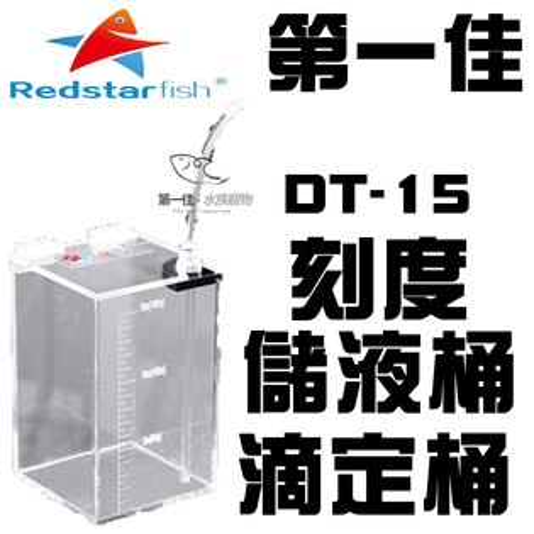 [第一佳水族寵物]紅海星REDSTARFISH刻度儲液桶滴定桶DT-15