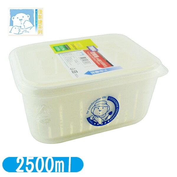 佳斯捷7884甜媽媽#4濾水保鮮盒2500ml 郊遊 野餐 烤肉