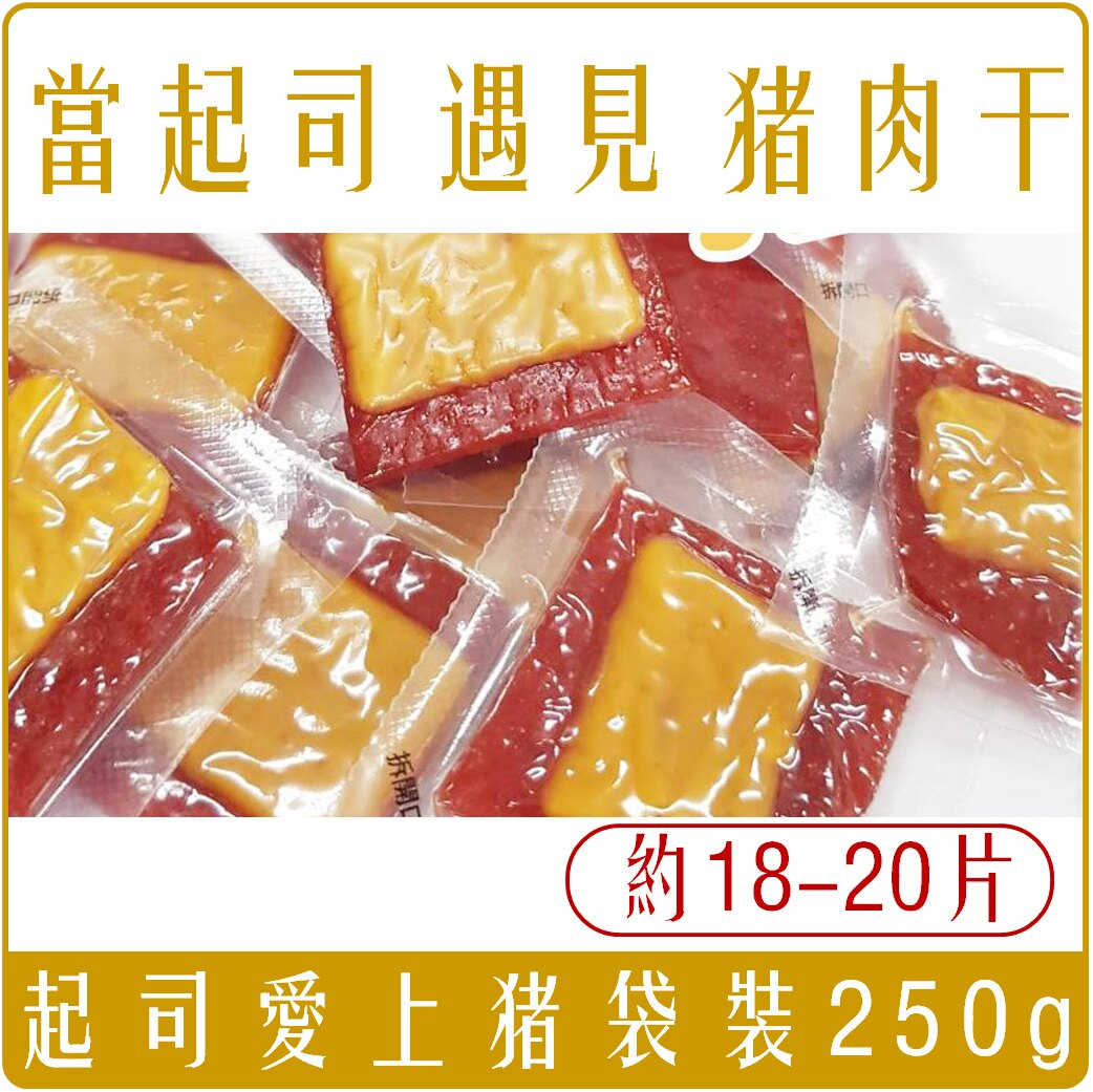 《Chara 微百貨》 起司愛上豬 起司 豬肉乾 豬肉干 奶酪 250g 袋裝 約18-20片獨立包裝 豬背 批發 團購 起司豬 2