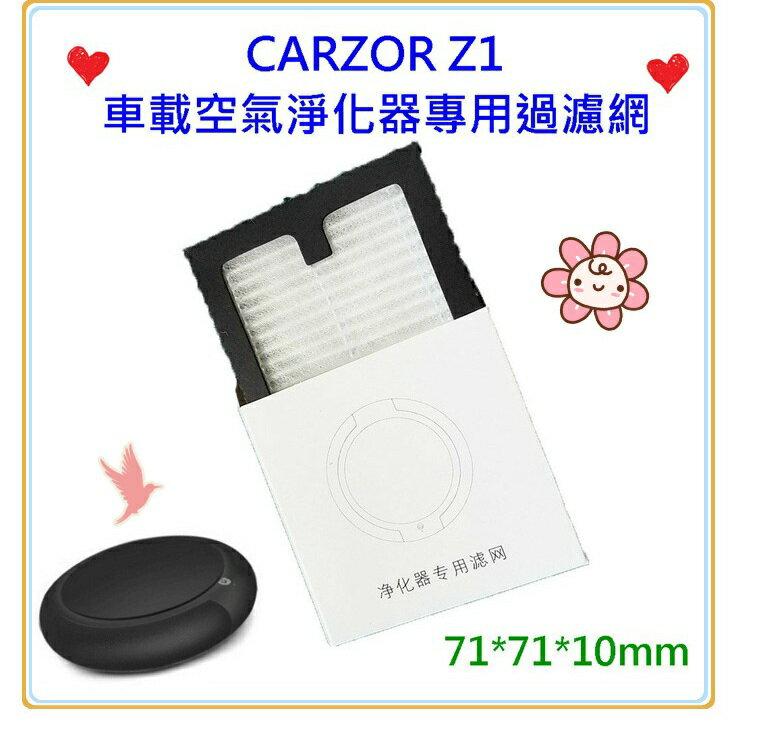 過濾網 CARZOR Z1 車用跟家用空氣淨化器 去霉味 負離子 空氣濾淨器 活性碳 空氣清淨機 HEPA