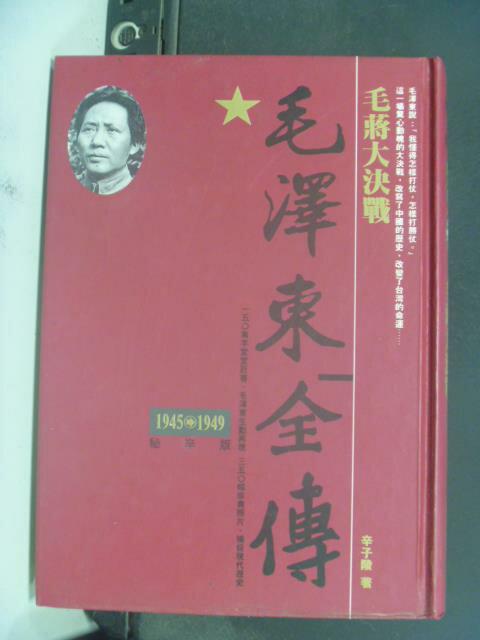 【書寶二手書T4/傳記_JLS】毛蔣大決戰-毛澤東全傳_1945~1949_原價400_辛子陵