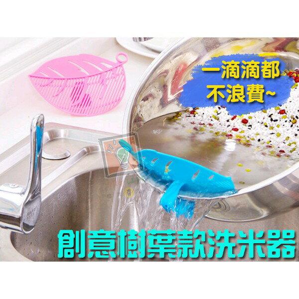 ORG《SD0864》創意~樹葉造型 不掉米 洗米器 多功能淘米器 洗米瀝水 洗米 過濾器 過濾板 紅豆綠豆 廚房用品