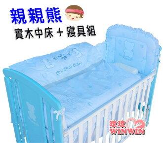 夢貝比親親熊嬰兒床(實木中床 :118*58cm)+雙熊寶貝寢具八件組(M號)符合SGS嬰兒床漆料檢驗標準