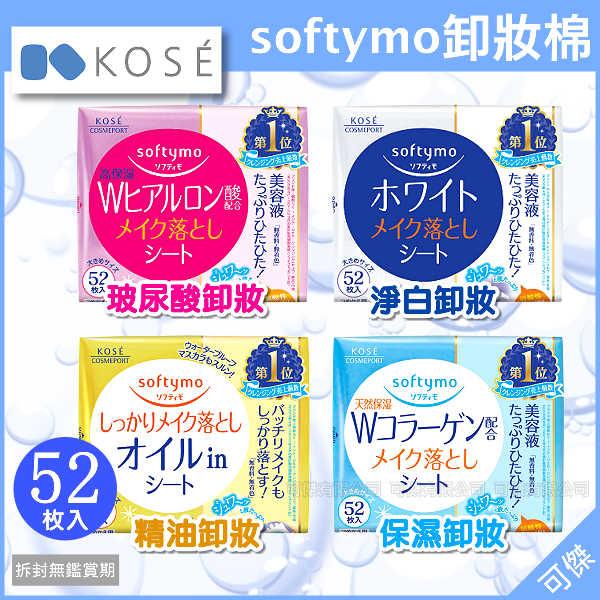 可傑 日本 KOSE 高絲 Softymo 卸妝棉 52枚入 妝濕巾 抽取式卸妝棉 (淨白/保濕/精油)