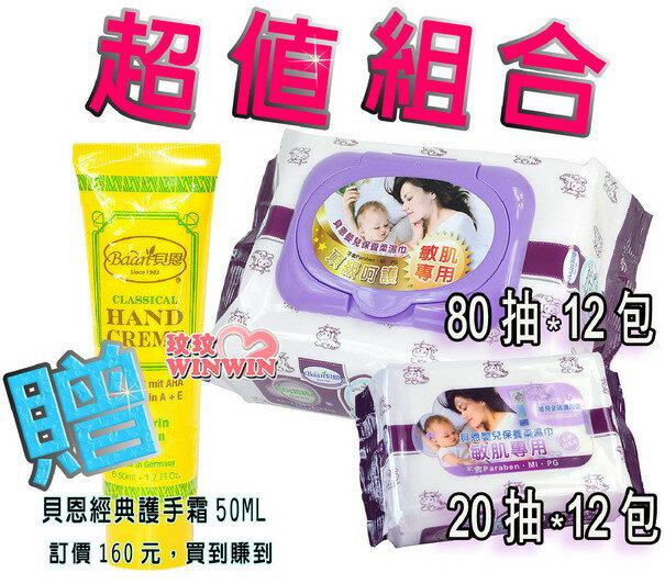 貝恩嬰兒保養柔濕巾EDI超純水濕紙巾超厚型「80抽 12包」+「隨身包20抽12包」加贈貝恩經典護手霜 50ML