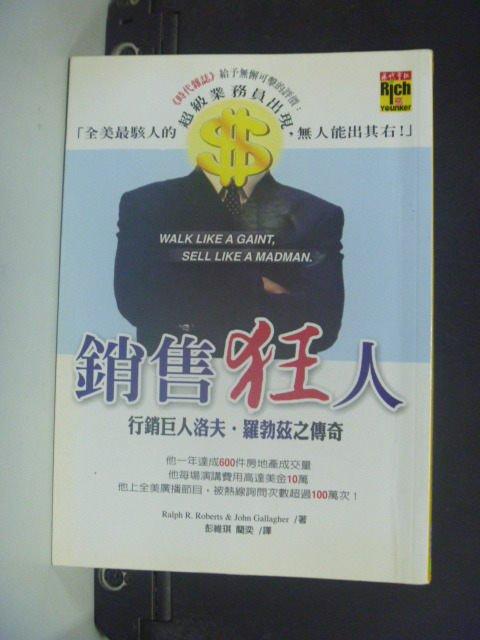 【書寶二手書T5/行銷_KHS】銷售狂人_譯彭維琪
