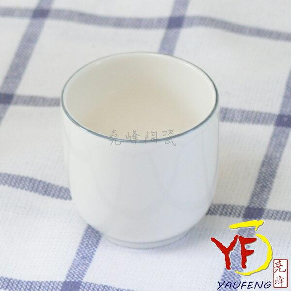 ★堯峰陶瓷★茶具系列 韓國骨瓷 簡約灰邊 餐廳營業 清酒杯 小直杯