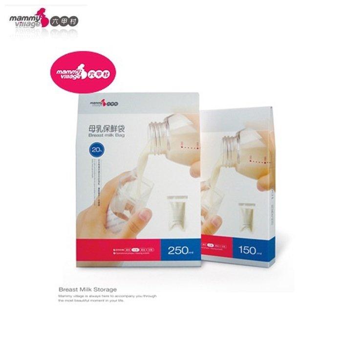 *美馨兒*六甲村母乳保鮮袋 / 母乳冷凍袋 (150ml  /  20入) 163元 0