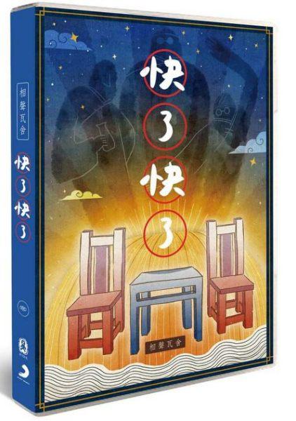 【停看聽音響唱片】【DVD】相聲瓦舍 / 快了快了