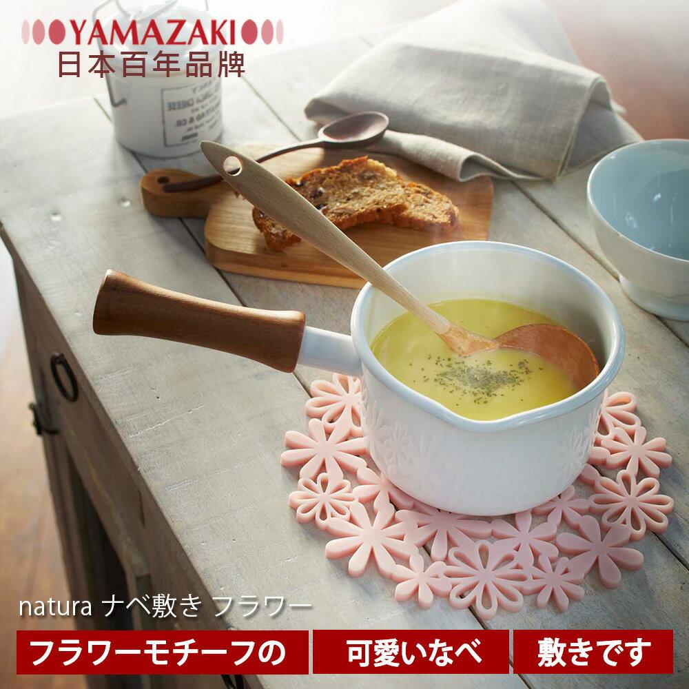 日本【YAMAZAKI】natura落花繽紛隔熱墊-白/粉★隔熱墊/杯墊/防水墊/瀝水盤