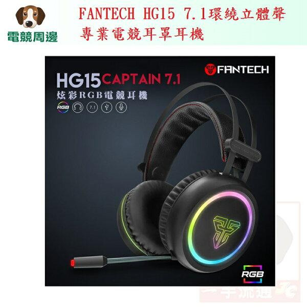 [RGB電競耳機]FANTECHHG157.1環繞立體聲專業電競耳麥電競耳罩耳機50mm大單體線控耳機