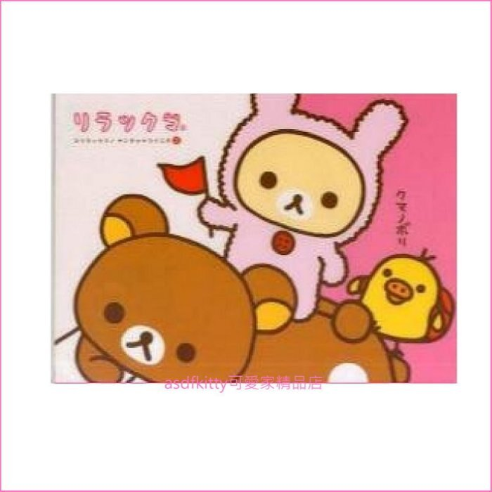 asdfkitty可愛家☆san-x拉拉熊A4資料夾-變裝-日本製