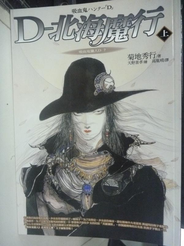 【書寶二手書T8/一般小說_LMQ】吸血鬼獵人D7:D北海魔行上_菊地秀行, 高胤喨