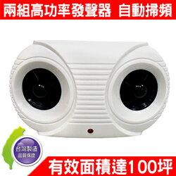 DigiMax UP-11K 【台灣製原廠公司貨】 營業用超強效超音波驅鼠器 有效空間100坪 專利增壓式雙喇叭