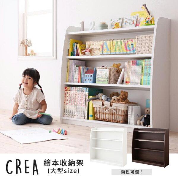 林製作所 株式會社:【日本林製作所】CREA繪本收納架-大型繪本架書架兒童用收納家具兒童書櫃