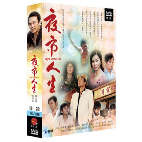 夜市人生DVD (第二套/16~30集/5片裝) 陳美鳳/張晨光/劉羽謙