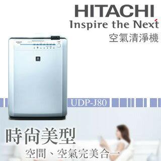 <br/><br/>  ★買再贈手持旋風吸塵器★ HITACHI UDP-J80 空氣清淨機 日本原裝 加濕 奈米除臭 抗過敏 日立 省電 公司貨 0利率 免運  另售 UDP-J70 UDP-J90<br/><br/>