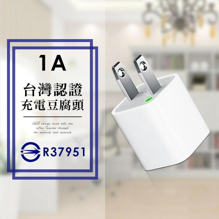 USB 充電豆腐頭【E5-022】 1A 充電頭 台灣認證 充電器