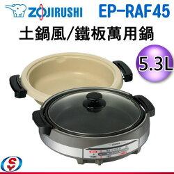 可議價【信源電器】5.3公升【ZOJIRUSHI 象印 土鍋風/鐵板萬用鍋 】 EP-RAF45/EPRAF45