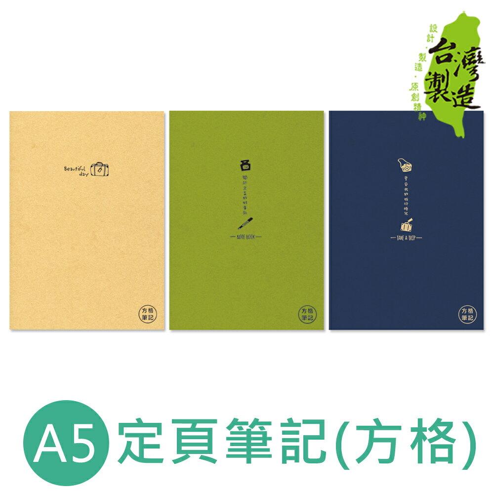 珠友 SS-10073 A5/25K 方格定頁筆記本/記事本/文青素雅本子/22張